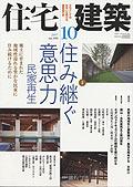 『住宅建築』表紙画像