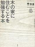『木の家に住むことを勉強する本』表紙画像