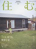 『住む』表紙画像