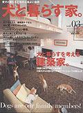 『犬と暮らす家』表紙画像