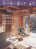『木の家に暮らす』表紙画像
