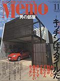 『MEMO 男の部屋』表紙画像