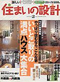 『住まいの設計』表紙画像